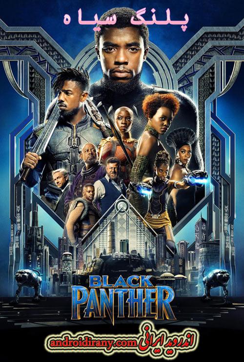 دانلود فیلم دوبله فارسی پلنگ سیاه Black Panther 2018