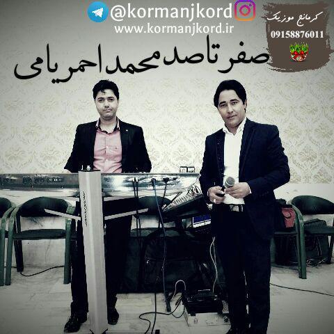 دانلود اجرای صفر تا صد محمد احمریامی جدید 97