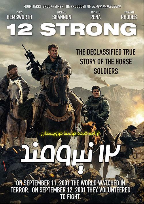 دانلود فیلم 12 نیرومند زبان اصلی و دوبله فارسی Twelve Strong 2018