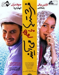 دانلود فیلم ایرانی فرشته ها با هم می آیند