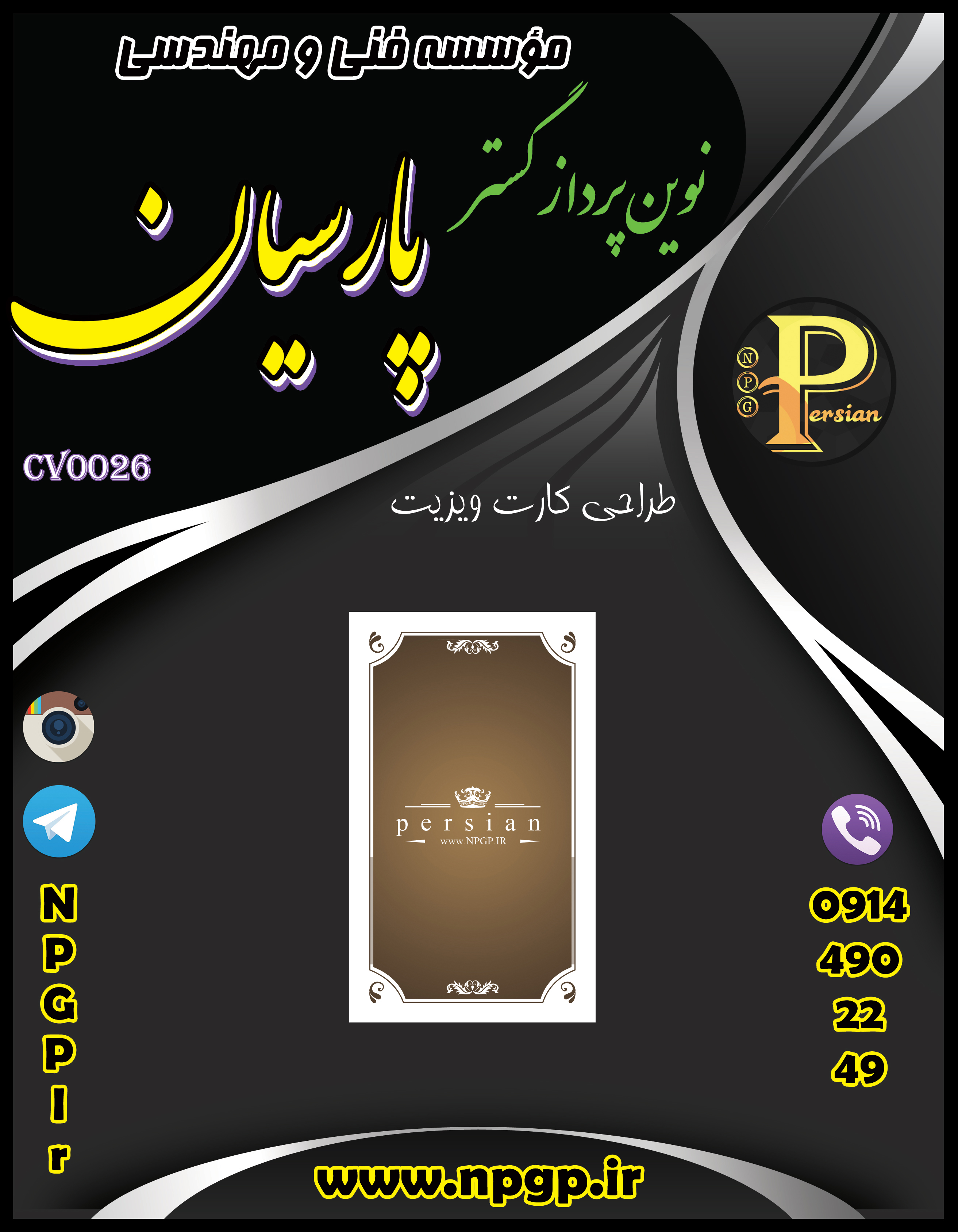 نمونه کارت ویزیت شماره 26 | طراحی کارت ویزیت اختصاصی