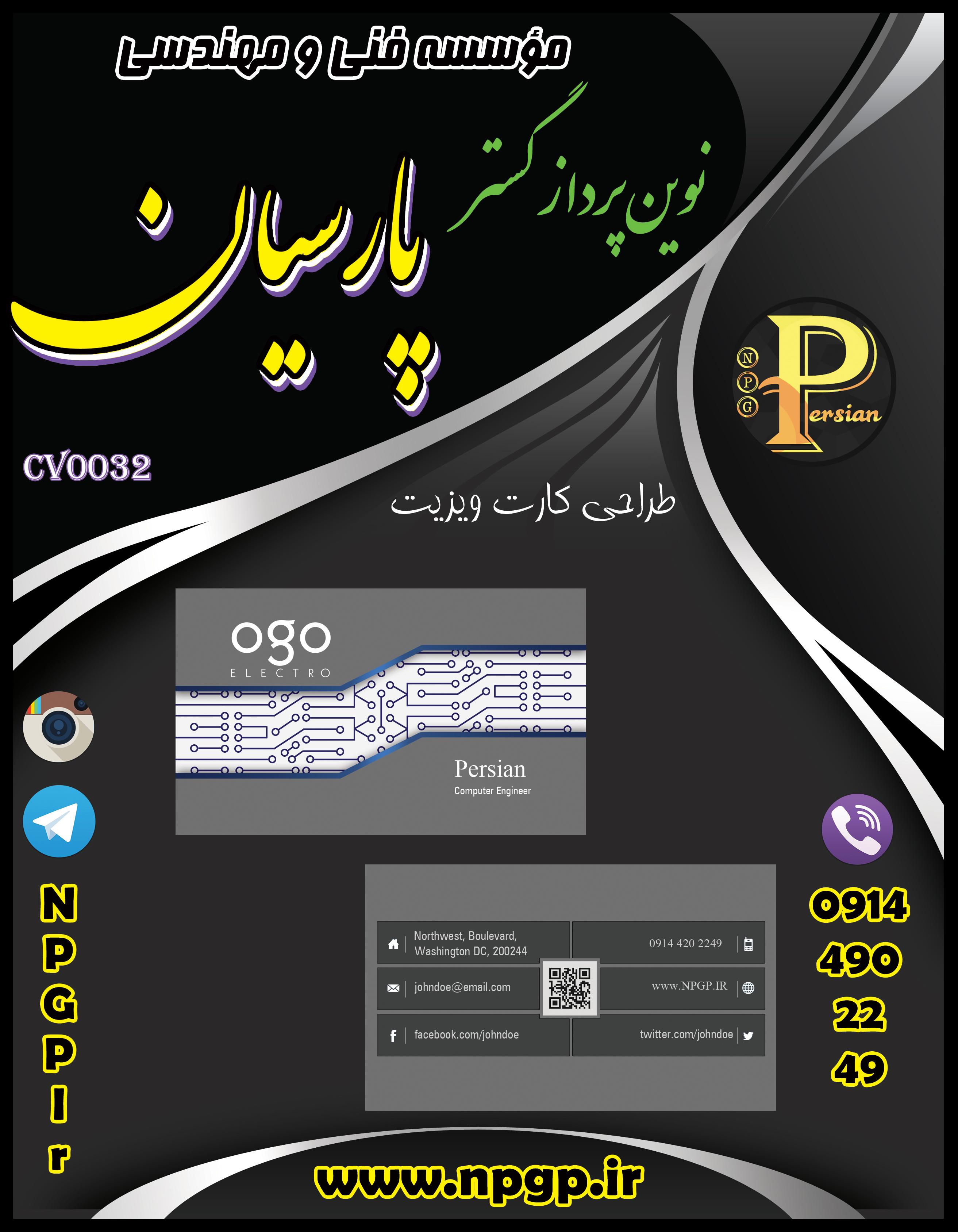 نمونه کارت ویزیت شماره 32 | طراحی کارت ویزیت اختصاصی