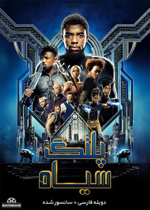 دانلود فیلم Black Panther 2018 پلنگ سیاه با دوبله فارسی
