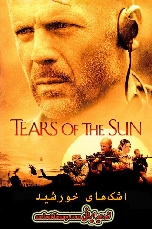 دانلود فیلم دوبله فارسی اشکهای خورشید Tears of the Sun 2003