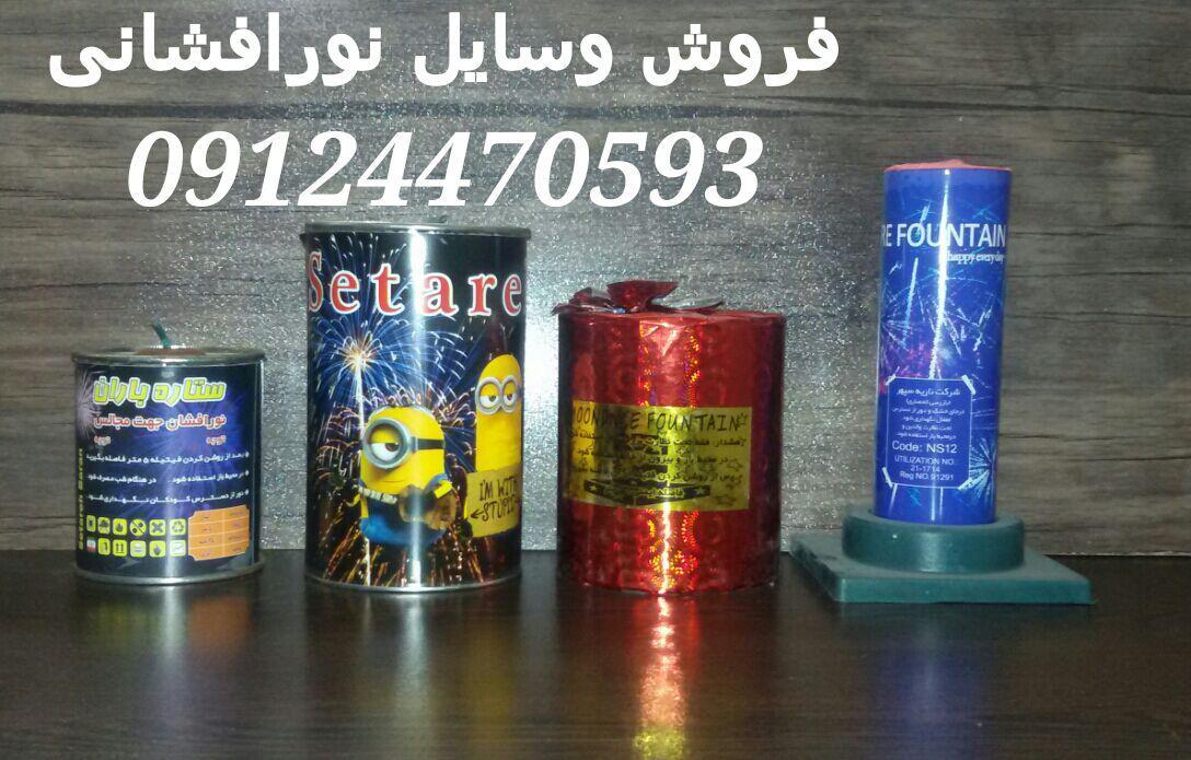 فروشنده وسایل آتش بازی و نورافشانی برای تالار - هتل - عروسی - تولد - جشن در تهران و کرج