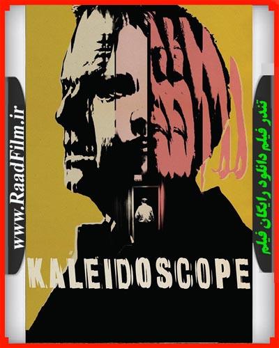 دانلود فیلم Kaleidoscope 2016