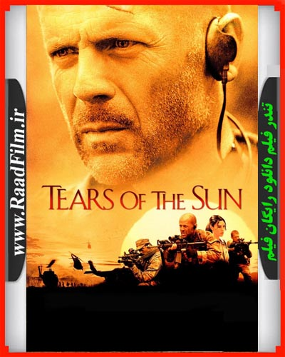 دانلود دوبله فارسی فیلم Tears of the Sun 2003