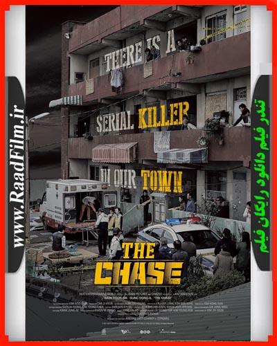 دانلود فیلم The Chase 2017