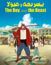 دانلود انیمیشن پسر بچه و هیولا دوبله فارسی