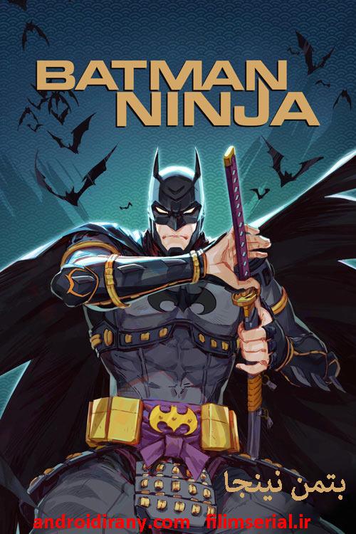 دانلود فیلم دوبله فارسی بتمن نینجا Batman Ninja 2018