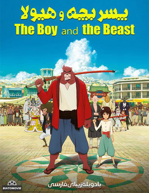 دانلود انیمیشن پسر بچه و هیولا The Boy and the Beast 2015 دوبله فارسی