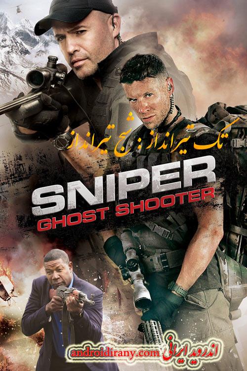 دانلود فیلم دوبله فارسی تک تیرانداز:شبح تیرانداز Sniper Ghost Shooter 2016