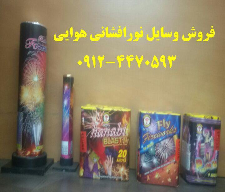 اجرای نورافشانی هوایی در تهران