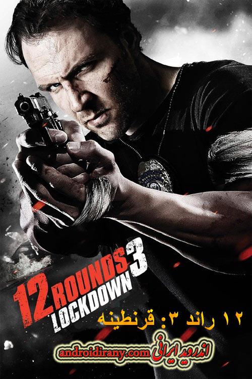 دانلود فیلم دوبله فارسی 12 راند 3: قرنطینه 12Rounds 3 Lockdown 2015