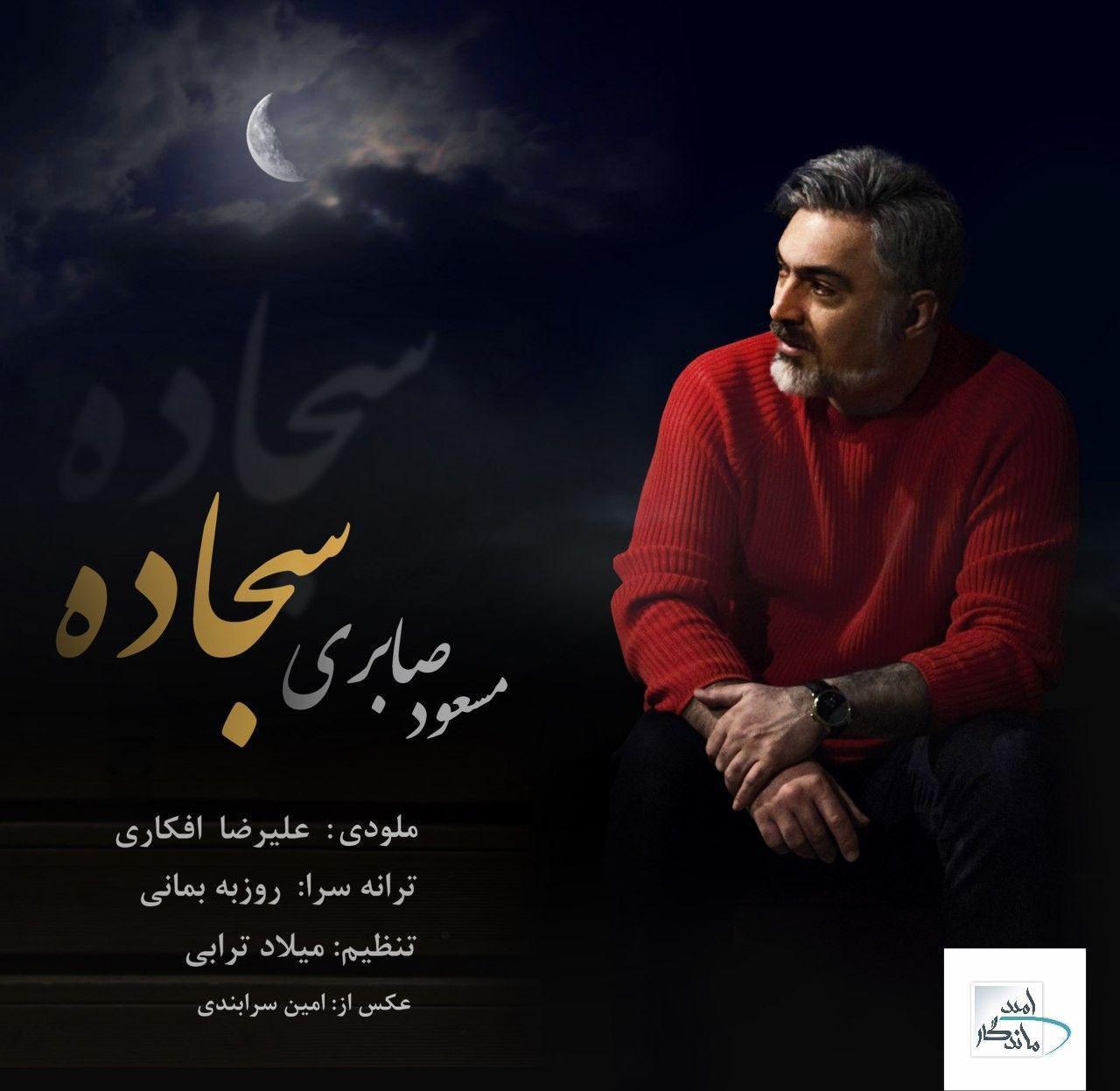 Masoud Saberi - Sajade