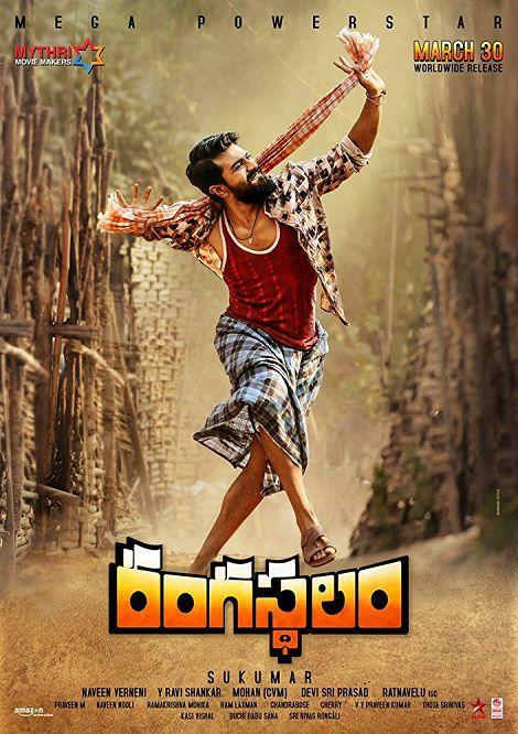 دانلود فیلم رنگستالامام Rangasthalam 2018