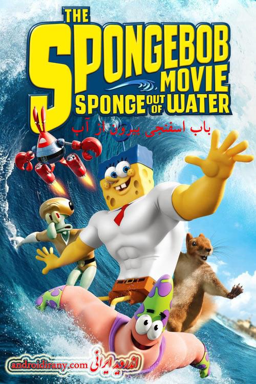 دانلود انیمیشن دوبله فارسی باب اسفنجی بیرون از آب The SpongeBob Movie Sponge Out of Water 2015
