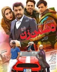 دانلود فیلم ایرانی دشمن زن
