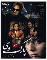 دانلود فیلم ایرانی پارک وی