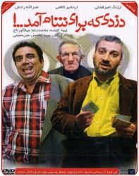 دانلود فیلم ایرانی دزدی که برای شام آمد