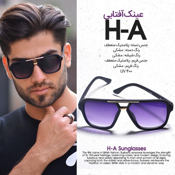 عينك آفتابي مدل H-A (مشكي)