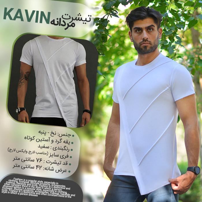 تيشرت مردانه مدل KAVIN