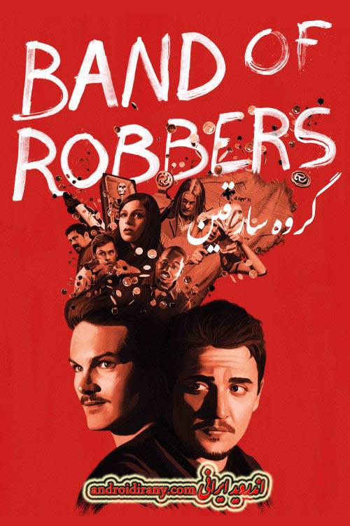 دانلود فیلم دوبله فارسی گروه سارقین Band of Robbers 2015