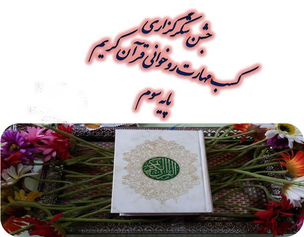 جشن شکرگزاری کسب مهارت خواندن قرآن در باغ رحيم آباد