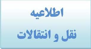 شیوه نامه نقل و انتقالات فرهنگيان داخل و خارج استان درسال تحصیلی 98-97