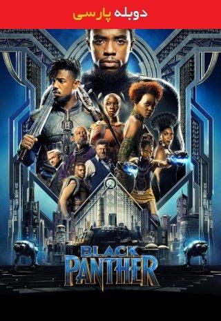 دانلود فیلم Black Panther 2018