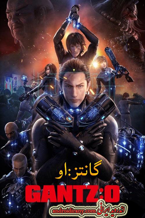 دانلود انیمیشن دوبله فارسی گانتز او Gantz O 2016