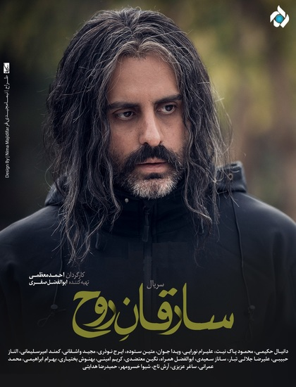 دانلود سریال سارق روح قسمت ششم با کیفیت عالی
