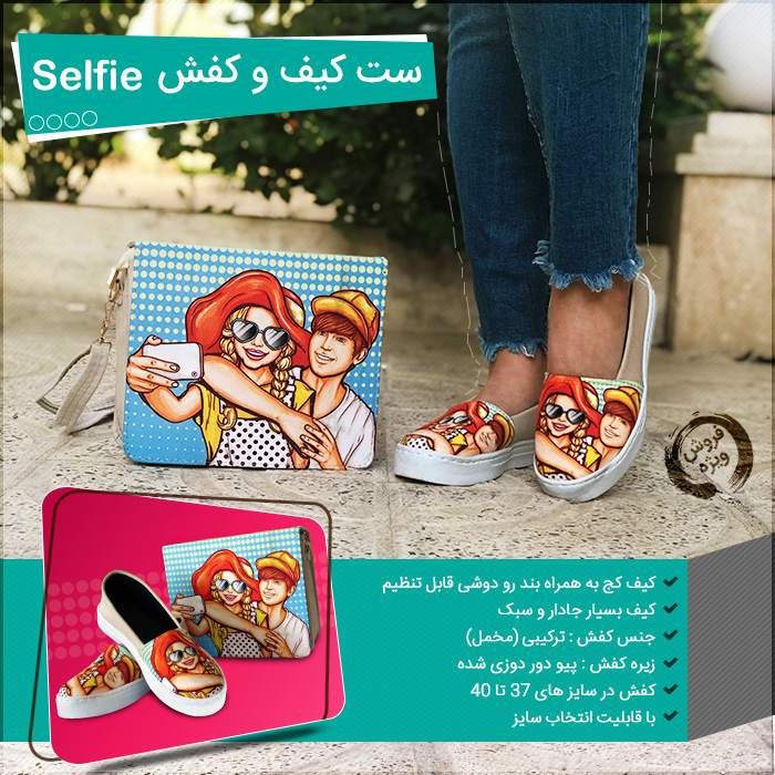 ست کیف و کفش Selfie