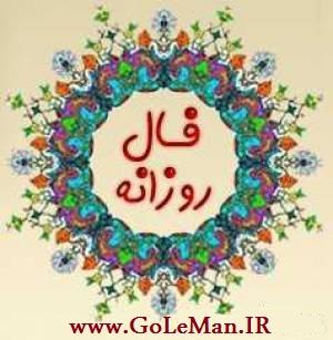 فال روز پنج شنبه 10 خرداد 1397