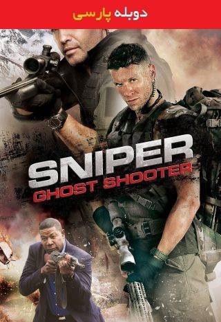 دانلود فیلم Sniper Ghost Shooter 2016