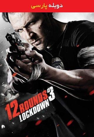 دانلود فیلم ۱۲ Rounds 3 Lockdown 2015