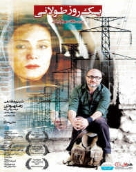 دانلود فیلم ایرانی یک روز طولانی