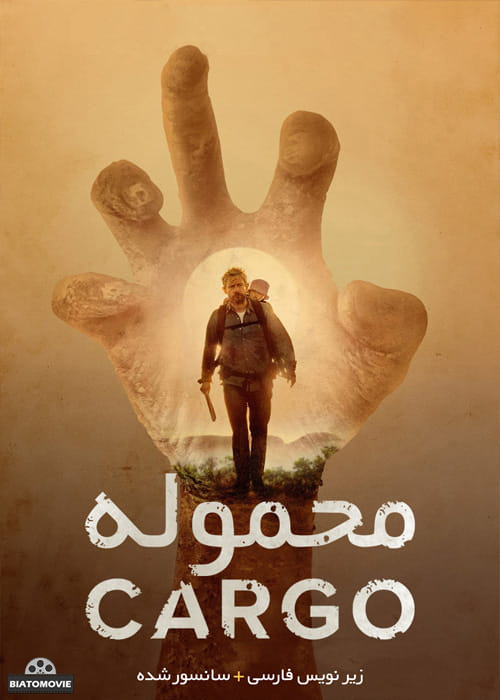 دانلود فیلم Cargo 2018 محموله با زیرنویس فارسی