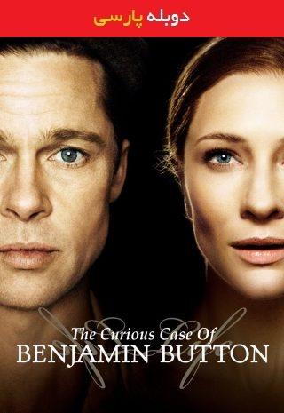 دانلود فیلم The Curious Case of Benjamin Button 2008