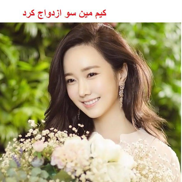 : کیم مین سو ازدواج کرد  @