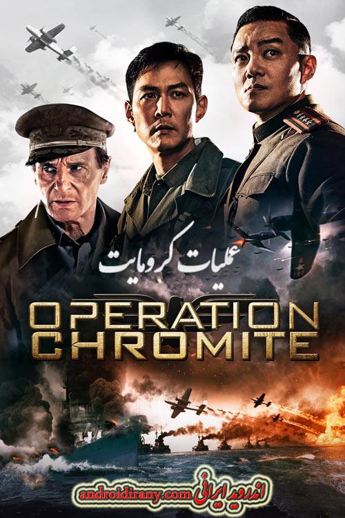 دانلود فیلم دوبله فارسی عملیات کرومایت Operation Chromite 2016