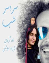 دانلود فیلم ایرانی سراسر شب