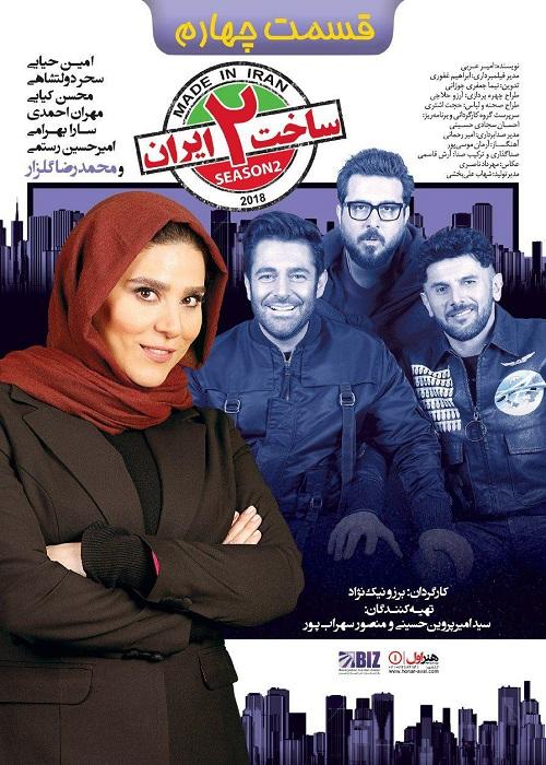 قسمت چهارم سریال ساخت ایران دو