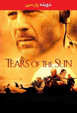 دانلود فیلم Tears of the Sun 2003
