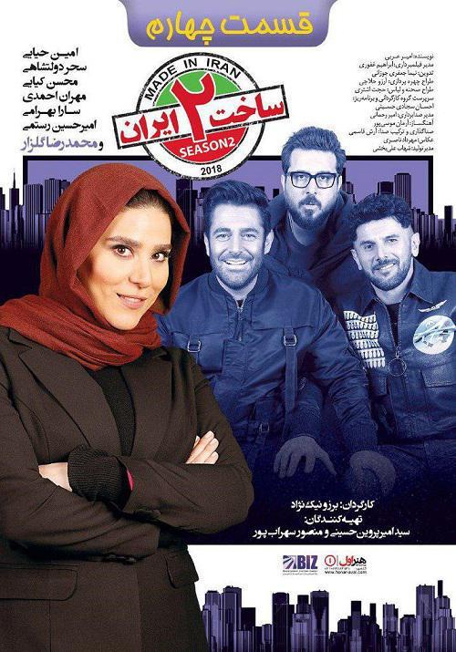 دانلود قسمت چهارم سریال ساخت ایران 2