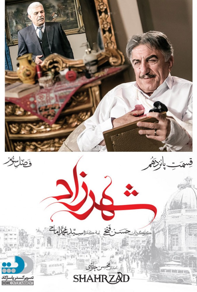 قسمت15 فصل3 شهرزاد
