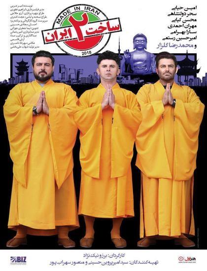 قسمت پنجم سریال ساخت ایران2