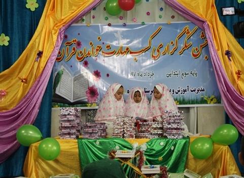 با حضور 180 دانش آموز پایه سوم ابتدایی :جشن شکرگزاری قرآن کریم در زیرکوه برگزار شد