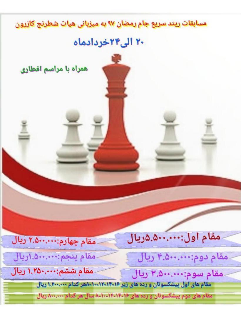 هیات شطرنج کازرون به مناسبت گرامیداشت ماه مبارک رمضان برگزار می نماید.  مسابقات سریع ریتد شطرنج (جا�