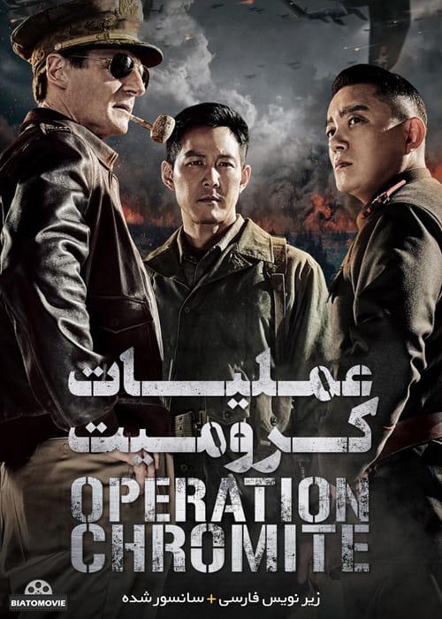 فیلم Operation Chromite 2016 عملیات کرومایت با زیرنویس فارسی